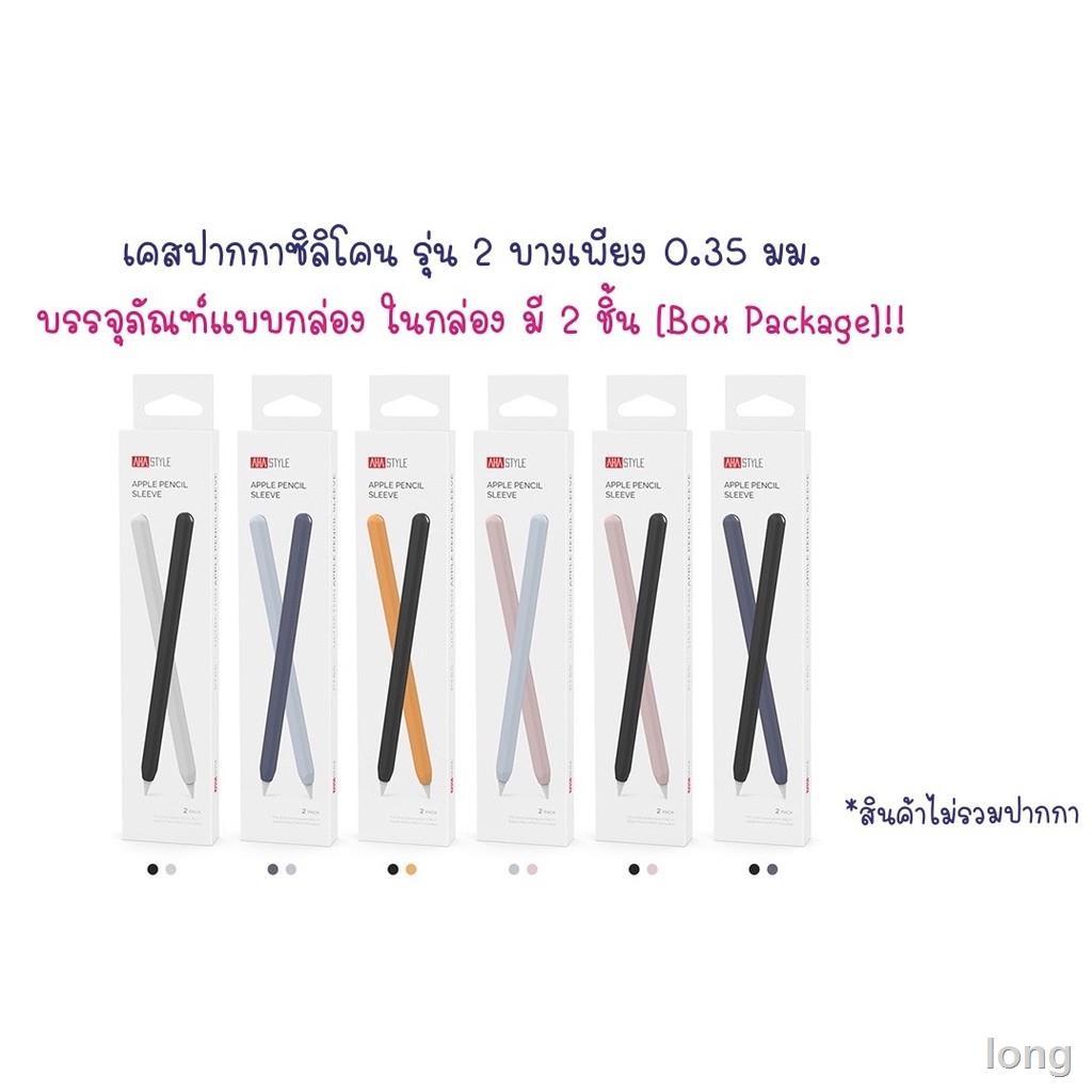 ✻☼พร้อมส่ง🇹🇭ปลอกปากกา Applepencil Gen 2 รุ่นใหม่ บาง0.35 เคส ปากกา ซิลิโคน ปลอกปากกาซิลิโคน เคสปากกา Apple Pencil Sili