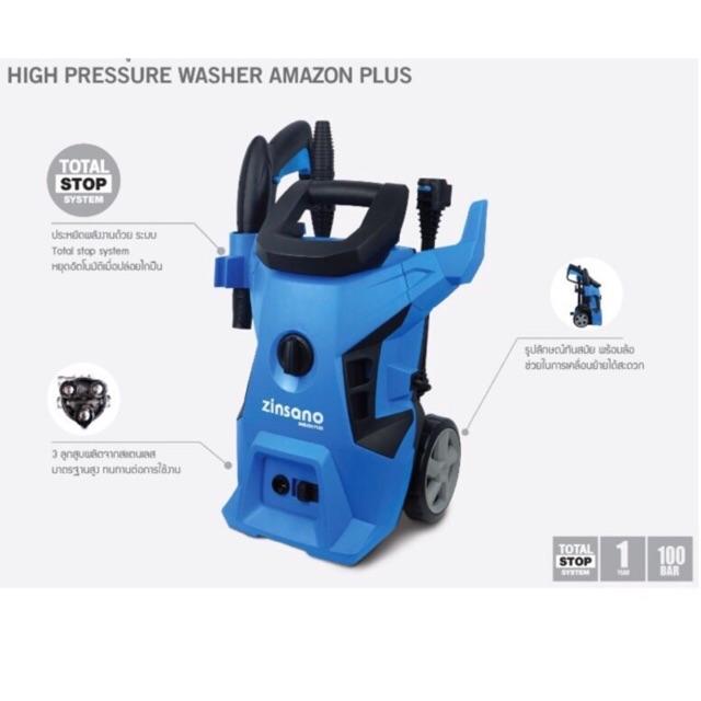 🔥ใส่โค้ดลดเพิ่ม🔥Zinsano Amazon Plus เครื่องฉีดน้ำแรงดัน 100 บาร์/ Zinsano FA1201 เครื่องฉีดน้ำแรงดัน 120 บาร์