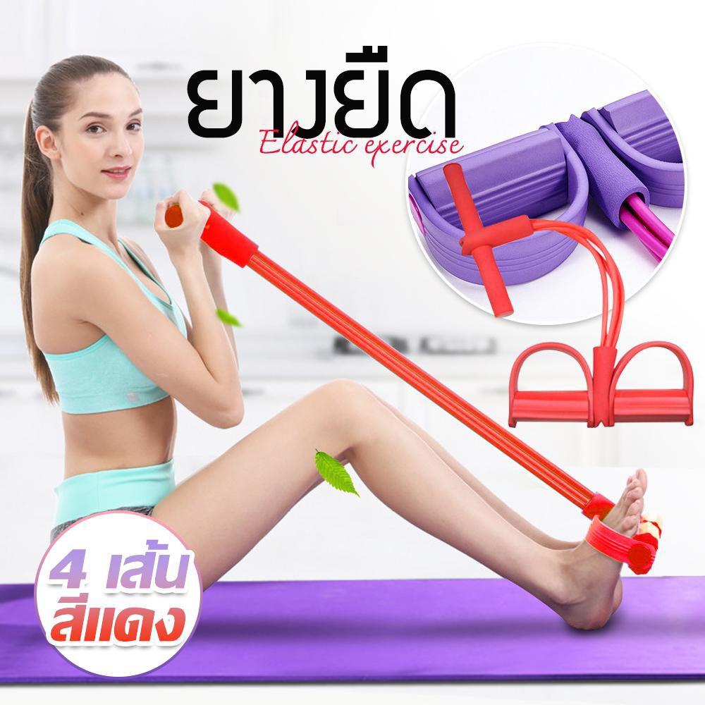 ✢✆ยางยืดออกกำลัง ยางยืดออกกำลังกาย เชือกดึงออกกำลังกาย แบบมีที่เหยียบและด้ามจับโฟม รุ่นสายแรงต้าน 4 เส้น!!! แรงต้านสูง