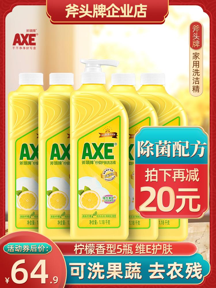 ▲axe/斧头牌ผงซักฟอกมะนาวดูแลผิวจะไม่ทำร้ายมือ1.18kg*5ขวดล้างจานถังบ้านครอบครัวแพ็ค■