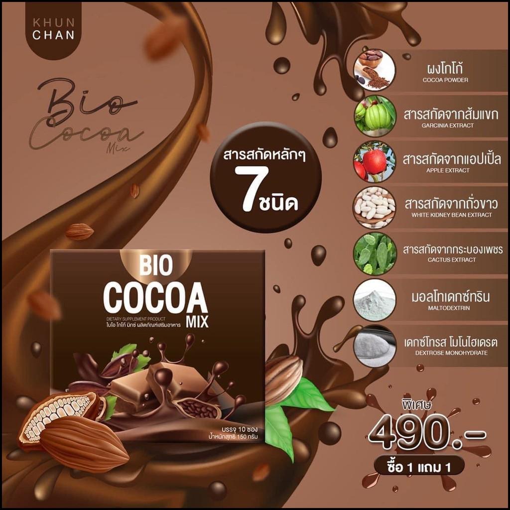 Bio Cocoa Mix by khunchan รสชาติ หอม อร่อย