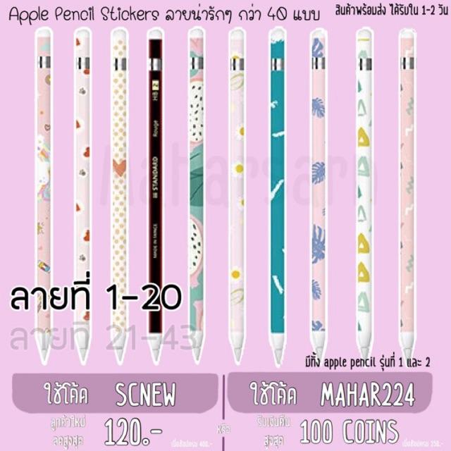 ❤️ของครบ 44 ลาย❤️ สติ๊กเกอร์ Apple Pencil Case Stickers ลายน่ารักๆ ลาย 1-20 แบ๊วๆ ยูนิคอร์น หัวใจ สีชมพู
