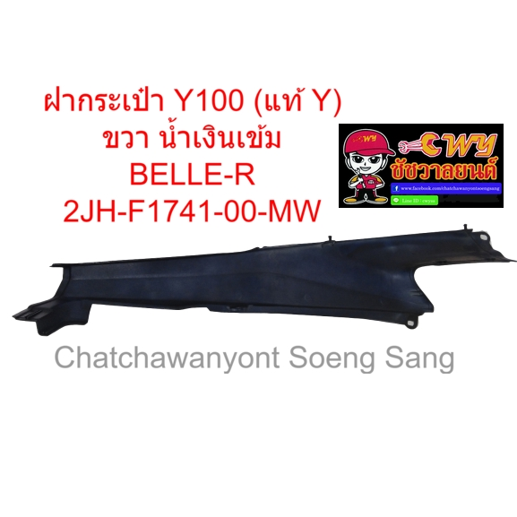 ฝากระเป๋า Y100 MATE100 BELLE-R (แท้ Y) ข้างขวา สีน้ำเงินเข้ม  2JH-F1741-00-MW (019317)