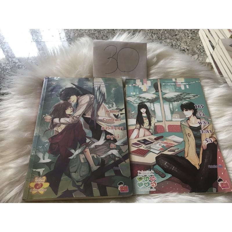 นิยายแจ่มใส Jamsai books