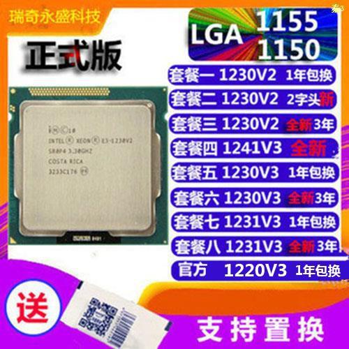 ☍☒E3 1230V2 1240V2 1230V3 1231V3 1241V3 1220V3 CPU รุ่นทางการ