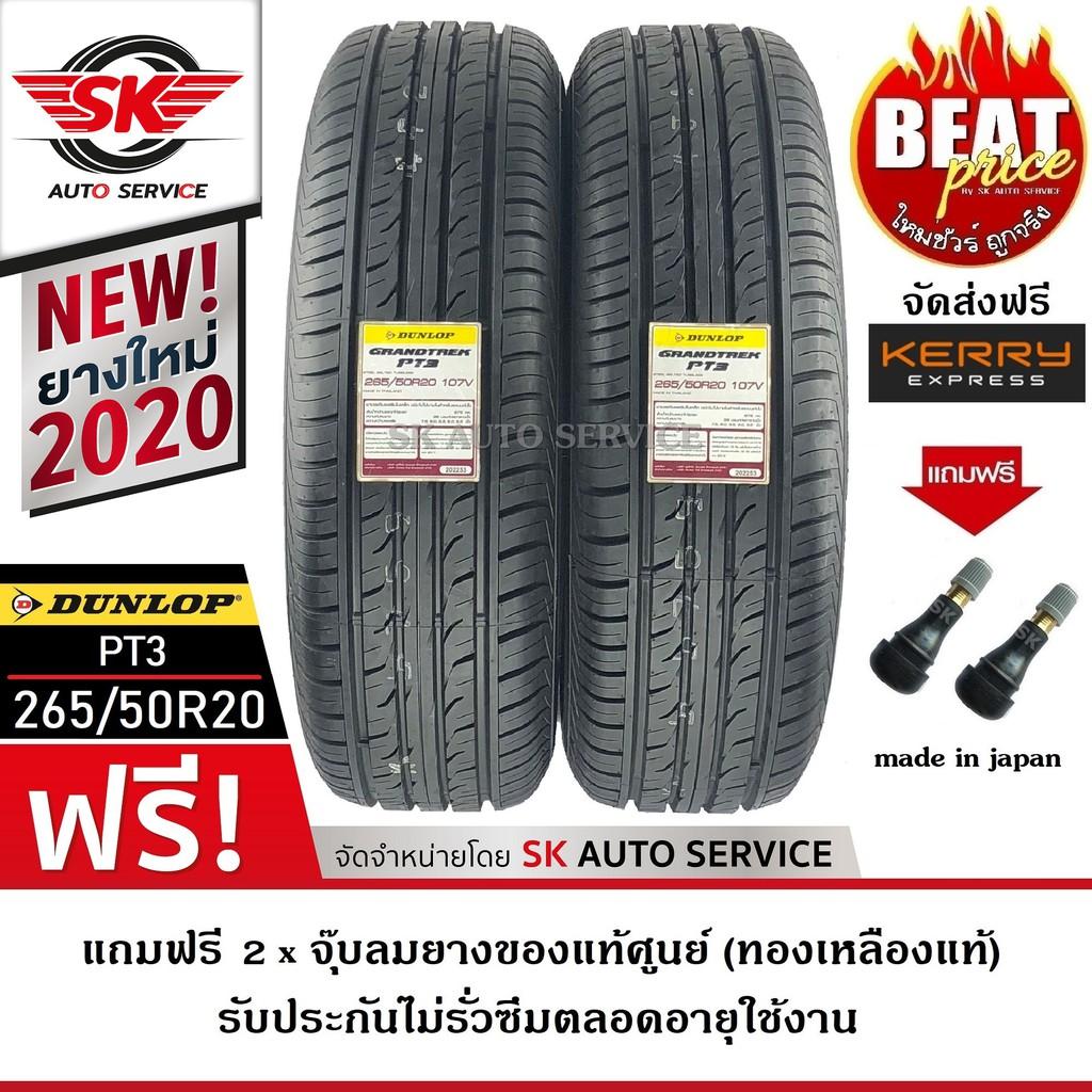 DUNLOP ยางรถยนต์ 265/50R20 (ล้อขอบ20) รุ่น PT3 2 เส้น (ใหม่กริ๊ปปี2020)