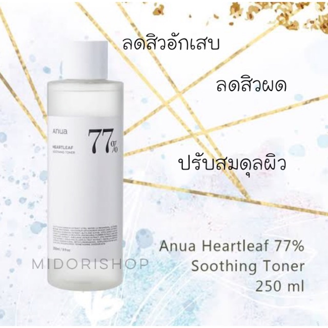 พร้อมส่ง (40ml;250ml) ANUA heartleaf 77% soothing toner