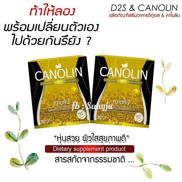 CANOLIN คาโนลีน (CANOLIN & D2S) อาหารเสริมช่วยลดน้ำหนัก 2 กล่อง
