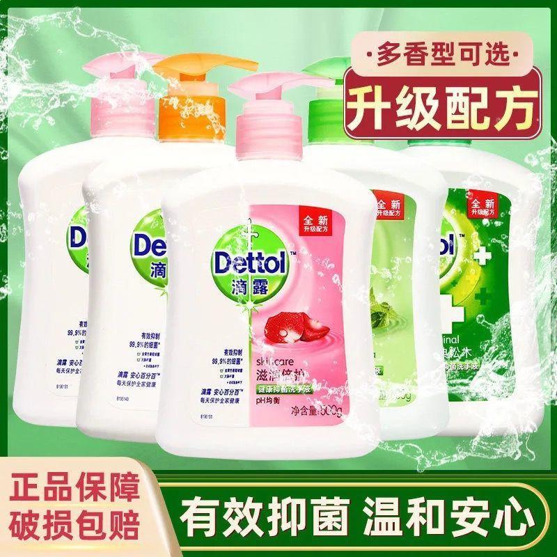 ▫Dettol hand sanitizer healthy antibacterial children s baby sterilization disinfectant Non-disposable hand เจลล้างมืออน