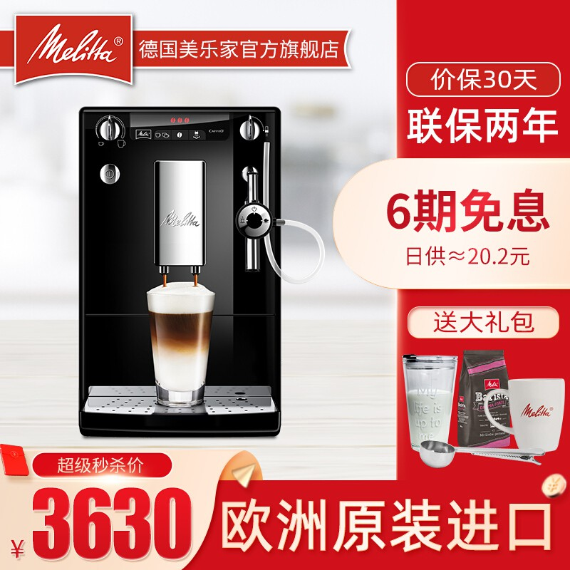 เยอรมนี Melaleuca(Melitta) เครื่องชงกาแฟ บ้านเครื่องชงกาแฟอัตโนมัติ ยุโรปนำเข้าอิตาลีโรงงานสดสำนักงานขนาดเล็กอัตโนมัติทำ