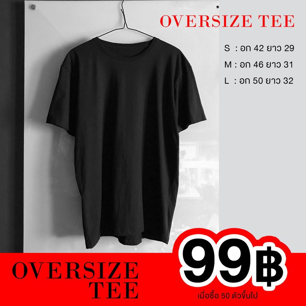 ( 🔥 ขายส่ง 🔥 ) เสื้อยืดสีพื้น Oversize Tee
