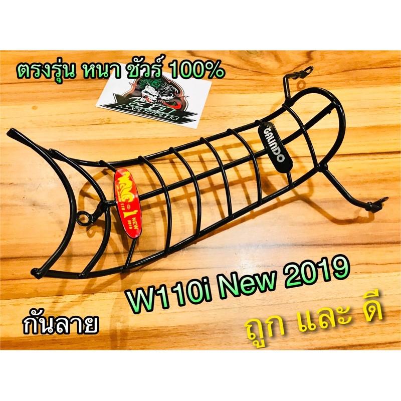 กันลาย W110i New 2019 Wave110i New เวฟ หนาแบบแท้