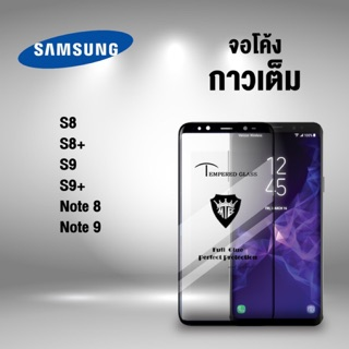Review ฟิล์มกระจกนิรภัย s8 s8plus  s9 s9plus note8 note9 full glue กาวเต็มแผ่น