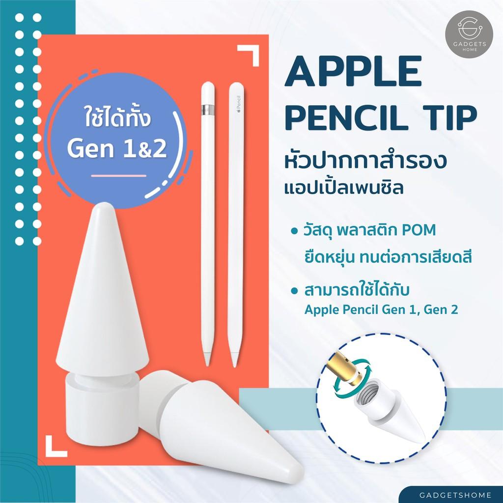 จัดส่งที่รวดเร็ว!!!❁♝◎ส่งจากไทย 🔥 ปลายปากกาไอแพด ปลายปากกาapplepencil หัวปากกาไอแพด หัวปากกาapplepencil ปลายปากกา หัว