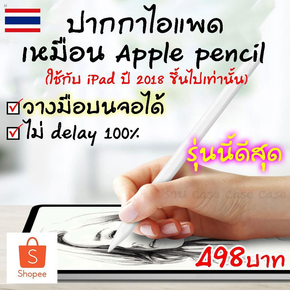 ปากกาทัชสกรีน ☊✙✣[ปากกา ipad] ปากกาไอแพด วางมือแบบ Apple Pencil stylus ipad gen7 2019 applepencil 10.2 9.7 2018 Air 3 P