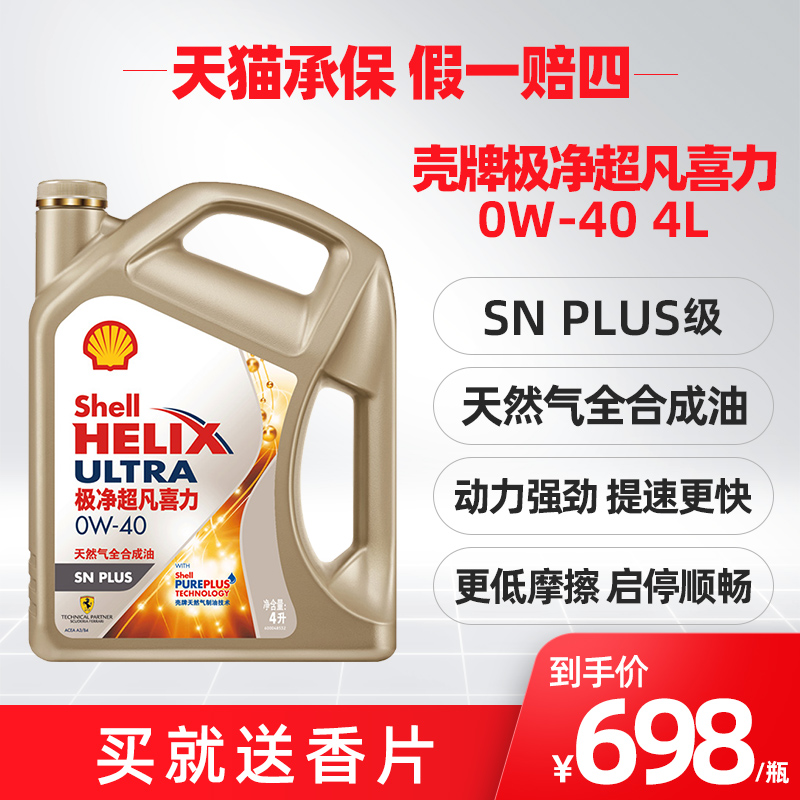 Shell Oil0W-40Very clean and extraordinary heineken fully synthetic genuineSNAutomobile engine lubricating oil4L