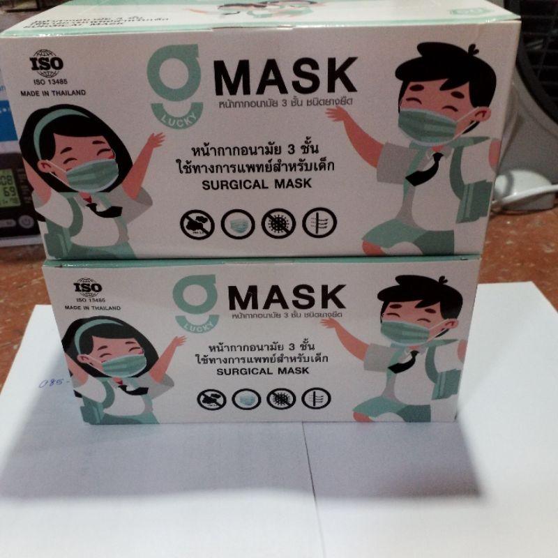 LUCKY MASK หน้ากากอนามัย สำหรับเด็ก สินค้าไทย