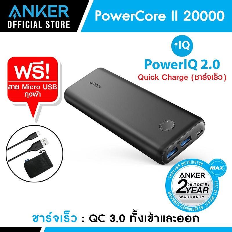 power bank Anker PowerCore II 20000 Quick Charge  พาวเวอร์แบงค์คุณภาพสูง แบตสำรอ