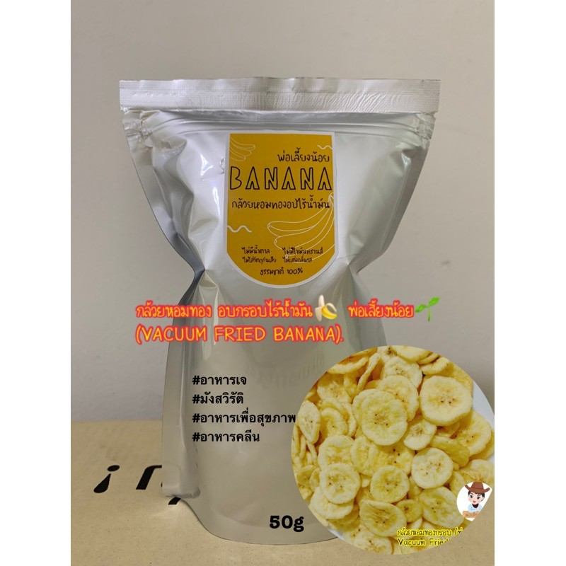 ราคาขายส่ง กล้วยหอมทอง อบกรอบไร้น้ำมัน🍌1 ลัง 40 ถุง(อบสูญญากาศ) #อาหารคลีน 50กรัม