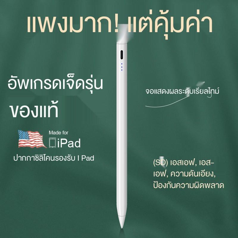 ✘applepencil ปากกา capacitive ipad2021 สัมผัสป้องกันโดยไม่ได้ตั้งใจ Apple รุ่นที่ 1 แท็บเล็ตรุ่นที่ 2 หน้าจอสัมผัสสไตลัส
