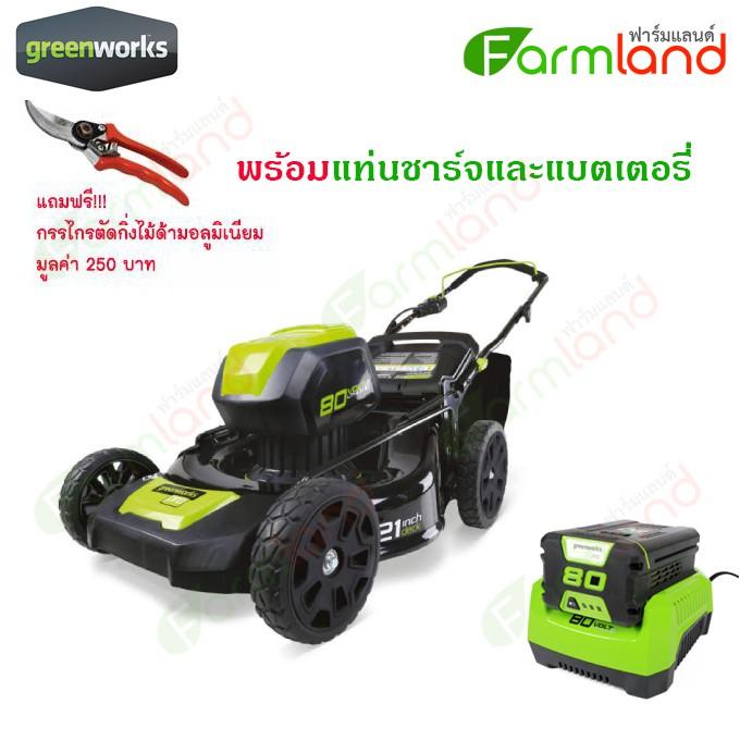 Greenworks รถตัดหญ้าเดินตามแบตเตอรี่ 80V (พร้อแท่นชาร์จและแบตเตอรี่) (รับประกัน 2ปี)