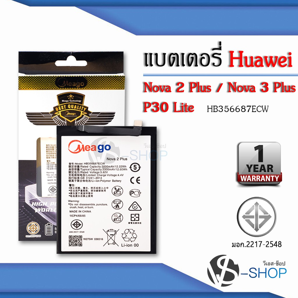 แบตมือถือ Huawei Nova2 Plus / Nova 2i / Nova3i / Nova 3Plus / P30 Lite / HB356687ECW รับประกัน1ปี แบตแท้100%