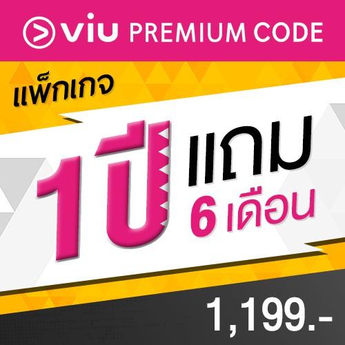 [E-Coupon] VIU Premium code 1 ปี แถมฟรี 6เดือน                  (รับรหัสผ่านทางแจ้งเตือนรายการอัพเดทของ Shopee)