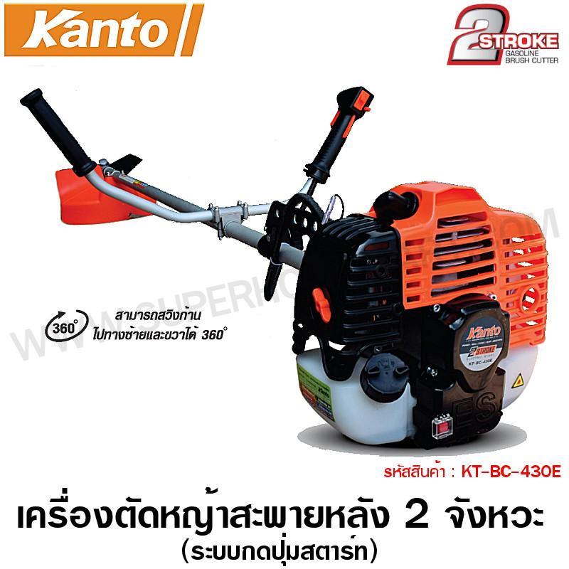 Kanto เครื่องตัดหญ้า สะพายหลัง 2 จังหวะ (กดปุ่มสตาร์ท) เครื่องยนต์เบนซิน รุ่น KT-BC-430E ( 2 Stroke Gasoline Brush Cutte