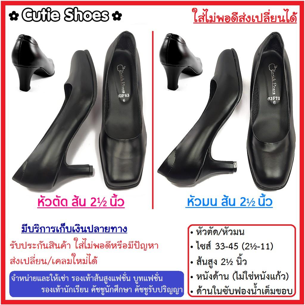 รองเท้านักศึกษา รองเท้ารับปริญญา คัชชูนักศึกษา คัชชูรับปริญญา หัวตัด/หัวมน ซับฟองน้ำนิ่ม ส้น 2½ นิ้ว