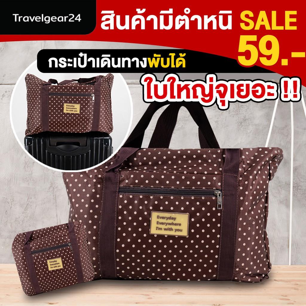 TravelGear24 | SALE กระเป๋าเดินทางพับได้ กระเป๋า พับได้ สอดกับกระเป๋าเดินทางได้ Travel Foldable Bag Luggage - A0073