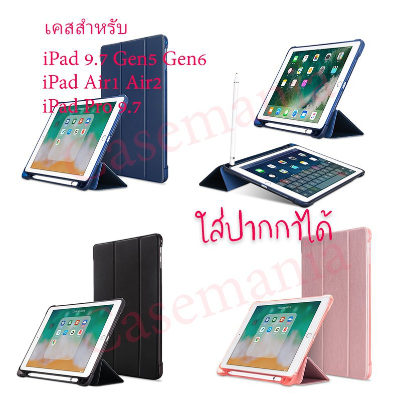 ipad 9.7 มีที่ใส่ปากกา เคสipad 9.7Gen5 Gen6 /mini 1/2/3/4/5 air1/2 Pro 9.7 Case iPad มีที่เก็บ Apple Pencil  เคสนิ่มอย่า