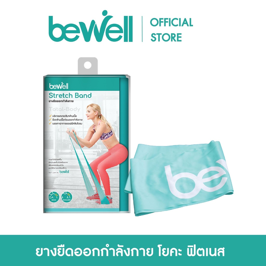 Bewell Stretch Band / ยางยืดออกกำลังกาย สำหรับโยคะหรือกายภาพบำบัด พกพาสะดวก