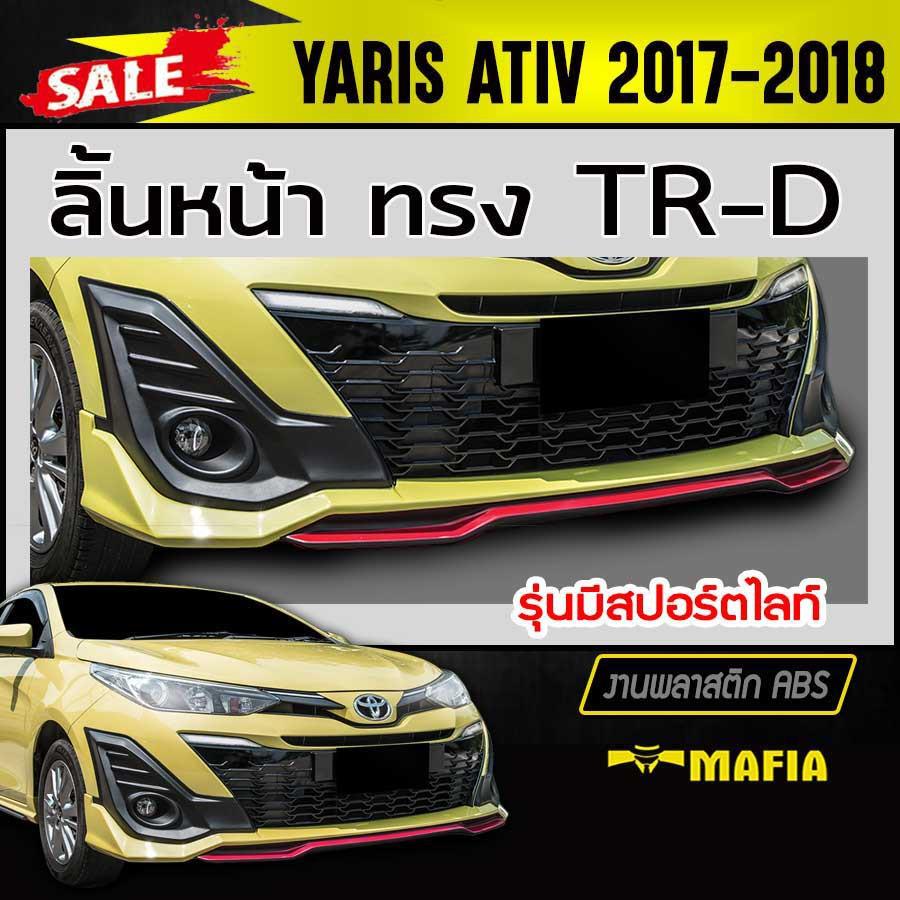 ลิ้นหน้า สเกิร์ตหน้า YARIS ATIV 2017-2018 ทรงTR-D รุ่นมีสปอร์ตไลท์ พลาสติกABS (งานดิบไม่ทำสี)