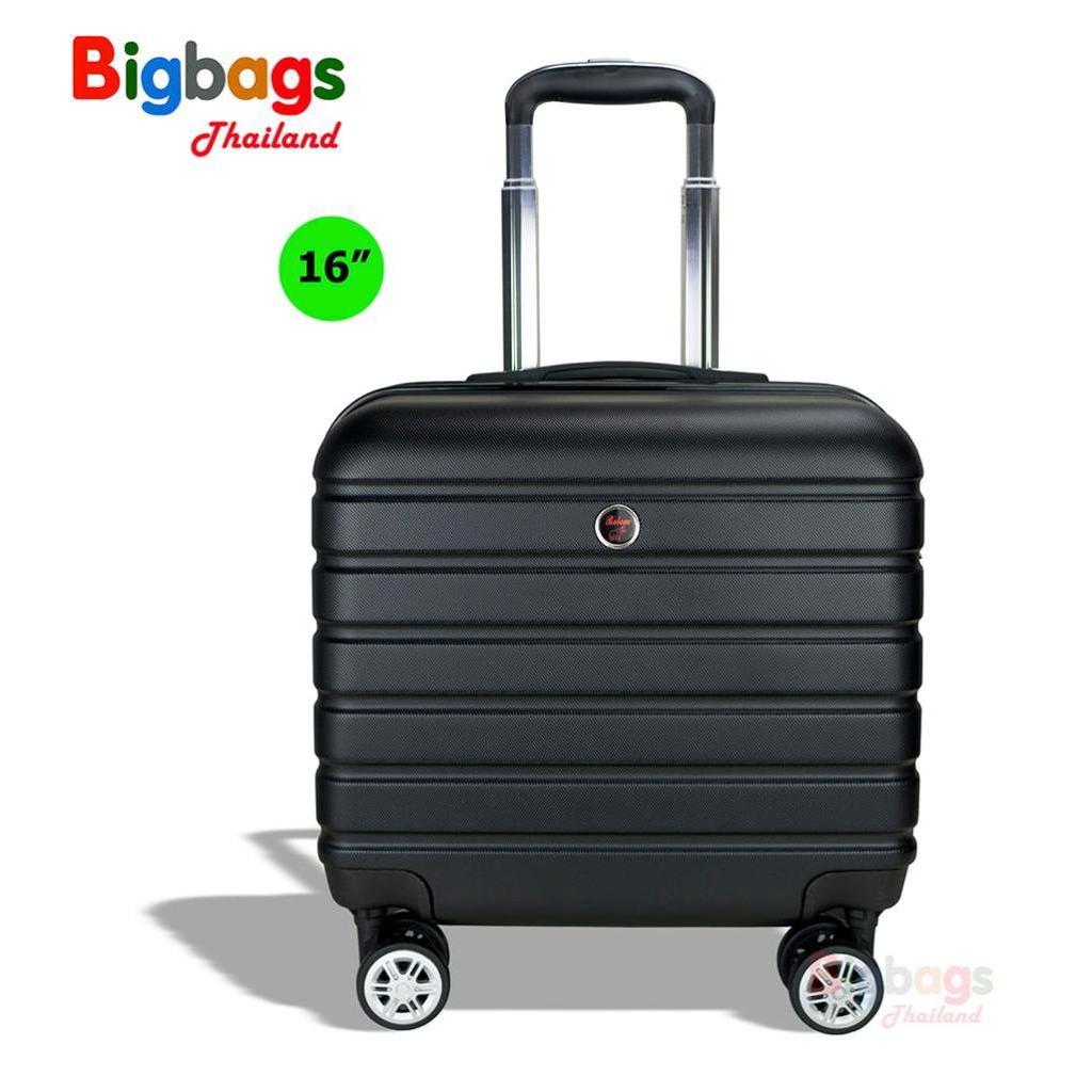 Bolom กระเป๋าเดินทางล้อลาก 16 นิ้ว 4 ล้อคู่ หมุนรอบ 360° ABS รุ่น BL2018olom กระเป๋าเดินทางล้อลาก 16 นิ้ว 4 ล้อคู่ หมุนร