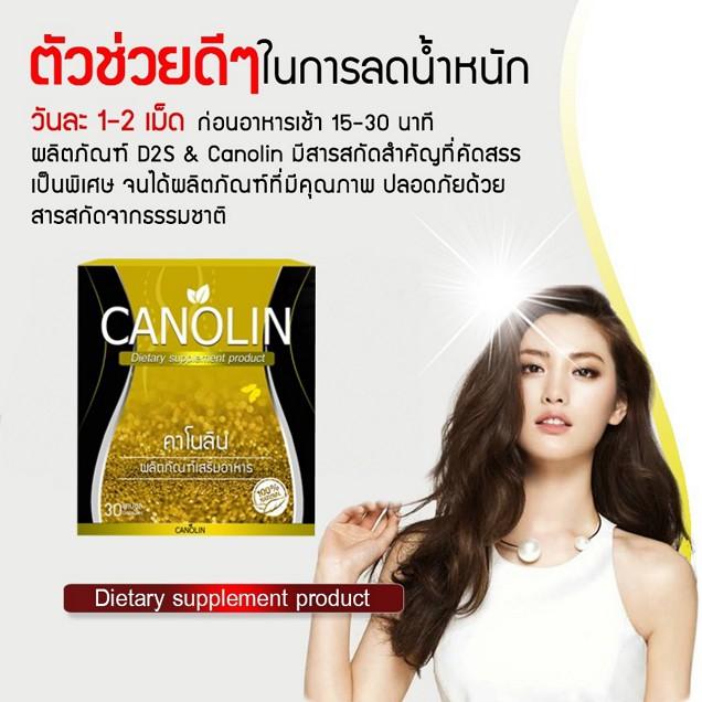 CANOLIN คาโนลีน (CANOLIN & D2S) อาหารเสริมกระชับสัดส่วน ช่วยลดน้ำหนัก 1 กล่อง