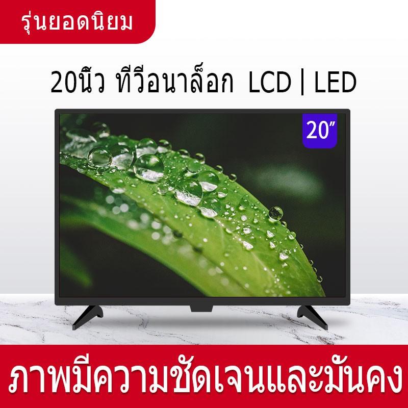 ทีวี LED HD TV ขนาด 20 นิ้ว  ทีวีขนาดเล็ก  【รับประกันศูนย์】 HD LED TV  television Home TV