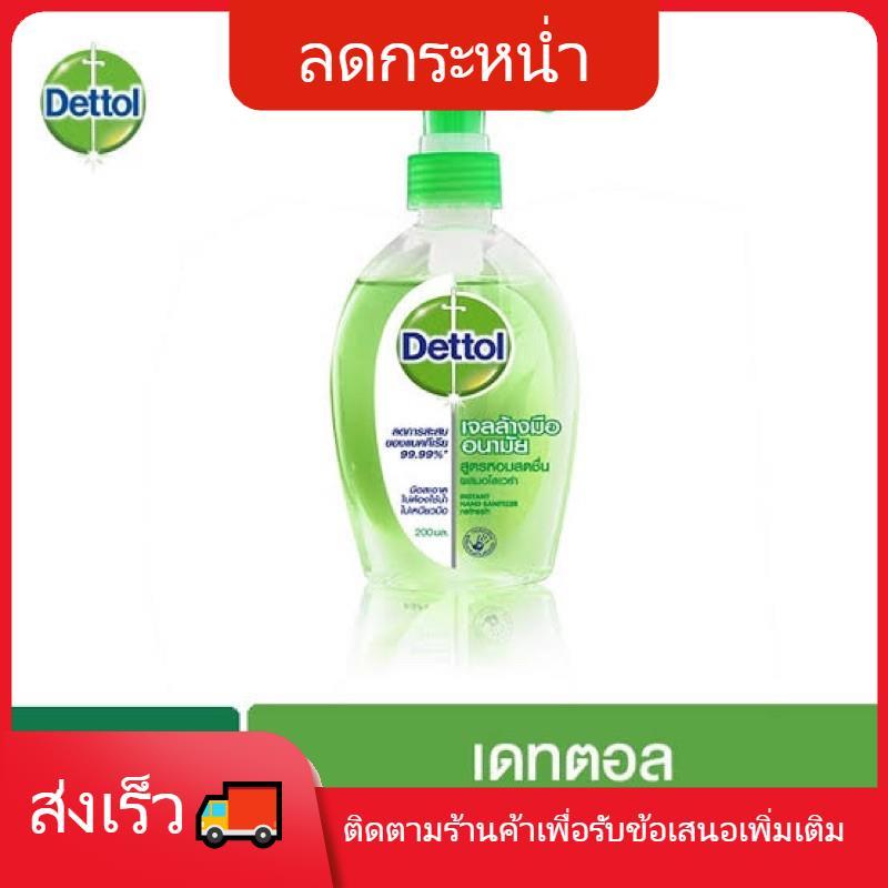 🐯เจลล้างมือ🐯 hand sanitizer spray kirei เจลล้างมือ Dettol ขนาด200ml.
