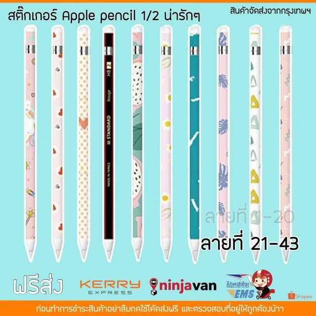 สติ๊กเกอร์ Sticker Apple pencil รุ่น 1/2 ลาย 21-44 ลายน่ารักๆ ลอกออกไม่ทิ้งคราบ