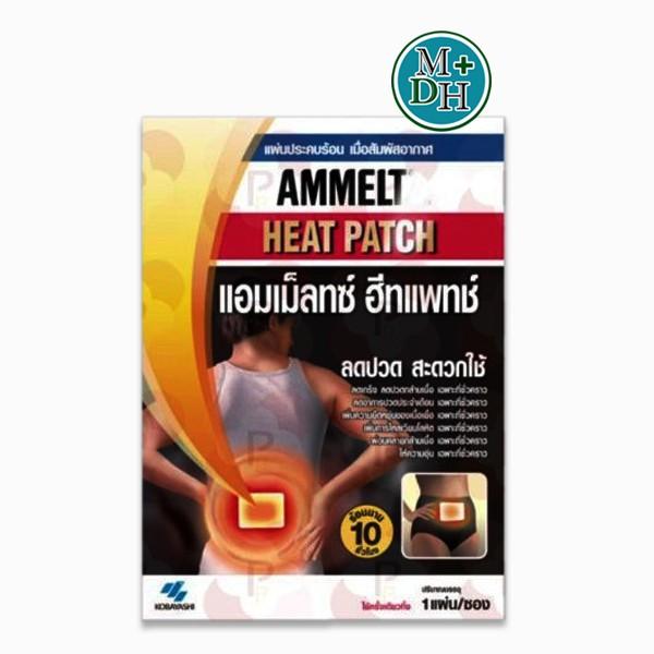 Ammeltz Heat Patch แผ่นประคบร้อน 09171.