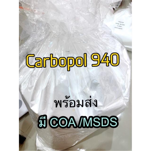 (พร้อมส่งกดได้เลย) Carbopol940 Carbomer940 คาร์โบพอล