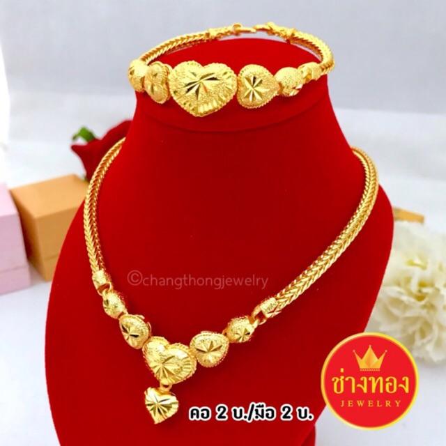 ชุดเซต 2 บาท ทองโคลนนิ่ง ทองไมครอน ทองชุบ ทองหุ้ม เศษทอง ทองปลอม ราคาถูก ราคาส่ง ร้านช่างทองเยาวราช