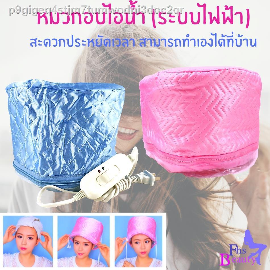 【มีสินค้า】🔥มีของพร้อมส่ง🔥ลดราคา🔥✢หมวกอบไอน้ำ THERMO CAP (ระบบไฟฟ้า) สะดวกพร้อมหมวกคลุมผม (คละสี)