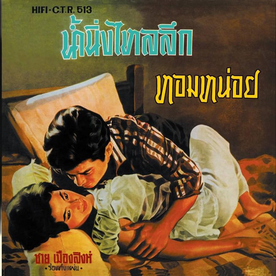 แผ่นเสียง แม่ไม้เพลงไทย ชาย เมืองสิงห์ ชุด น้ำนิ่งไหลลึก / ราคา 1,990 บาท (แถมฟรี cd แม่ไม้เพลงไทย 1 แผ่นนะคะ)