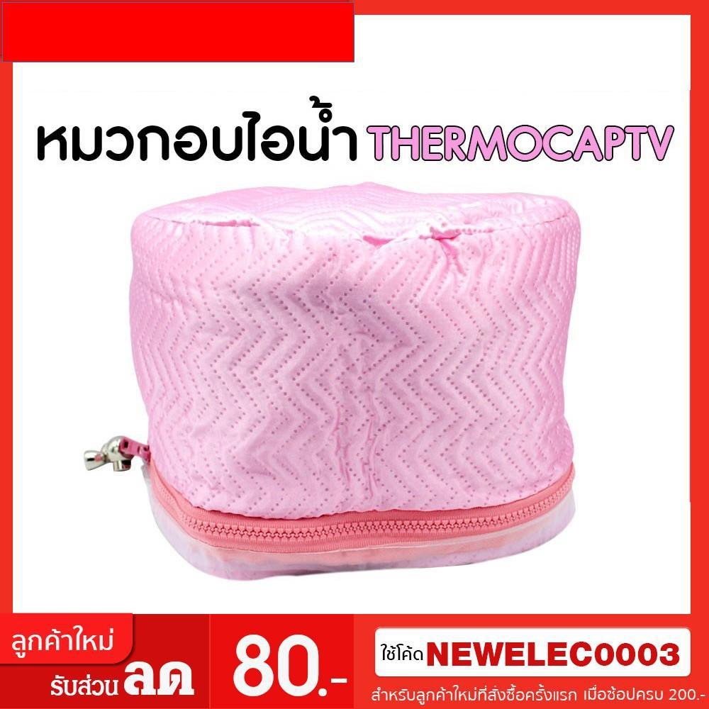 【Hot】Hairstylishs หมวกอบไอน้ำด้วยตัวเอง หมวกอบไอน้ำ สีชมพู หมวกอบไอน้ำระบบไฟฟ้า (สีชมพู)1