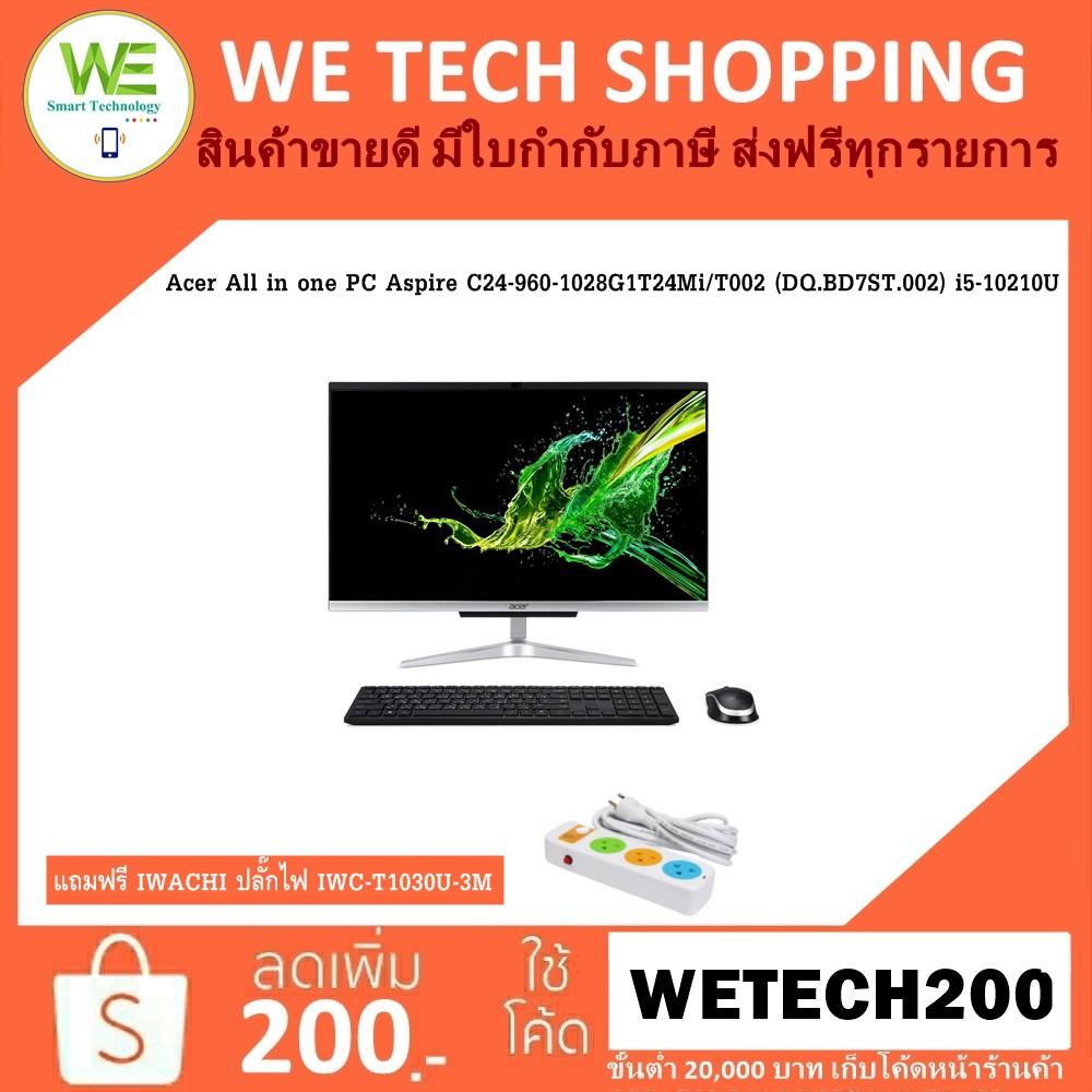 Acer All in one PC Aspire C24-960-1028G1T24Mi/T002 (DQ.BD7ST.002) i5-10210U/8GB/1TB HDD+256GB SSD/Integrated Graphics/23