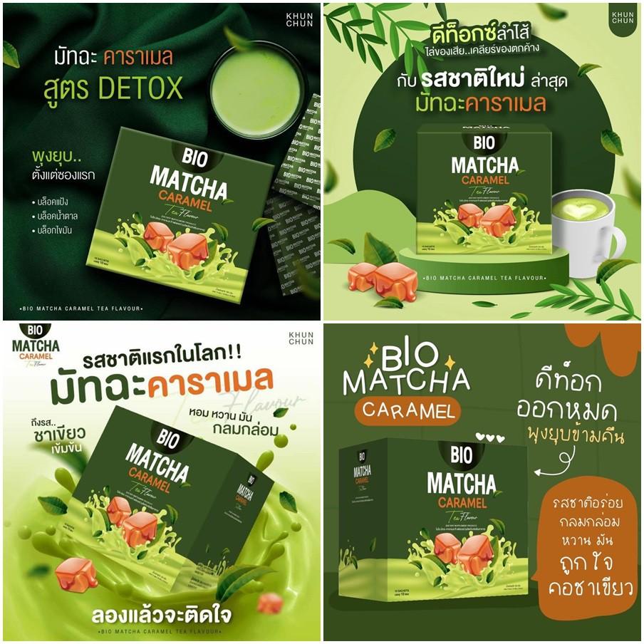 ✅แท้%☕️[ราคาต่อ 1กล่อง] Bio Cocoa โกโก้/ชามอลต์/กาแฟ/ชาเขียว Uf75