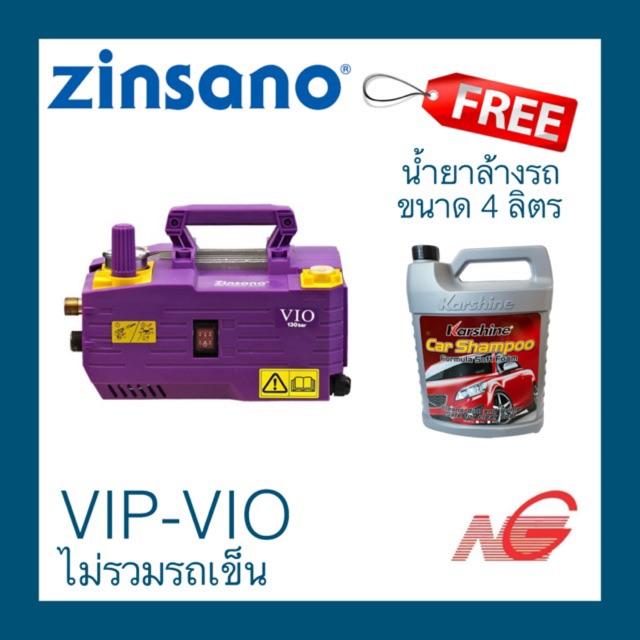 เครื่องฉีดน้ำแรงดันสูง ZINSANO รุ่น VIP-VIO (ไม่รวมรถเข็น) 130 บาร์