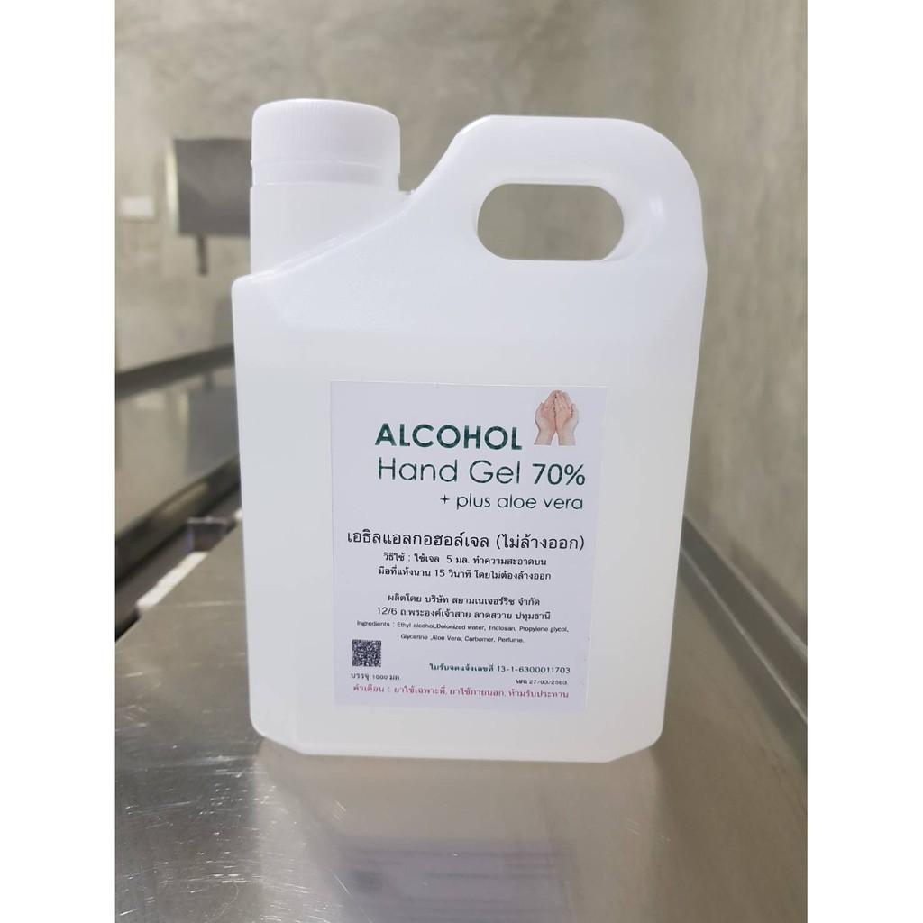เจลแอลกอออล์ 70% เจลล้างมือ ฟู้ดเกรด ขนาดบรรจุ 1 ลิตร