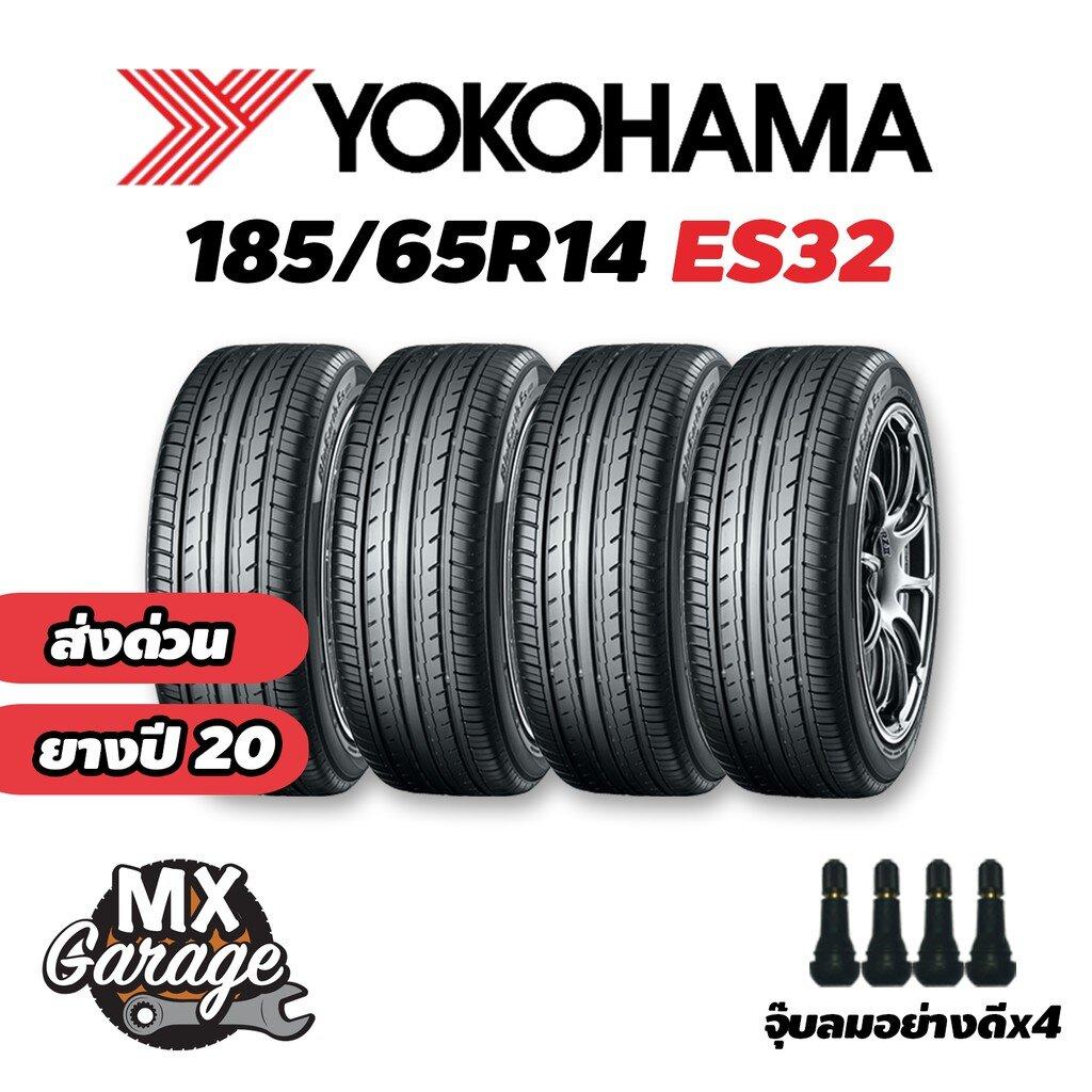 ยางรถยนต์ 185/65R14 Yokohama ES32 BluEarth-ES 4 เส้น ขอบ 14