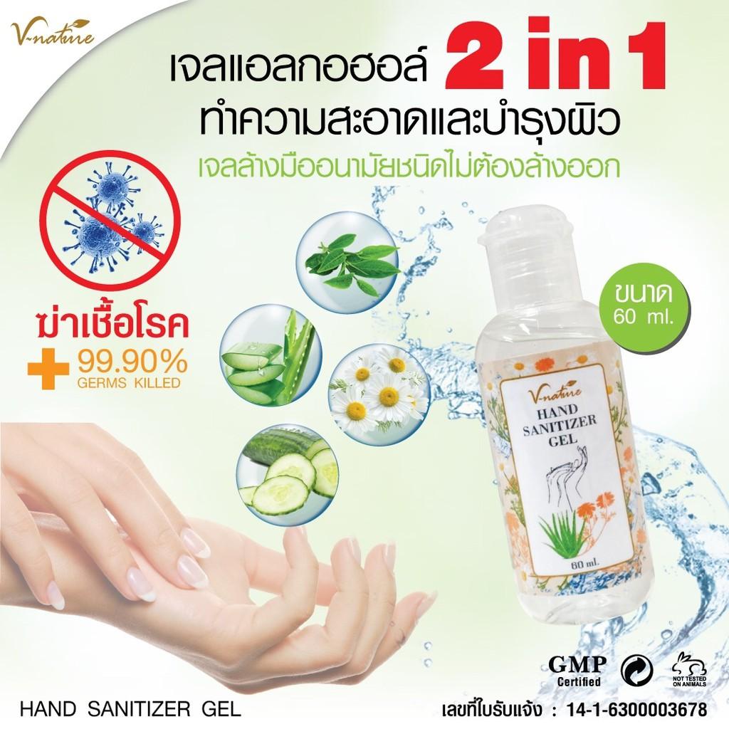 เจลล้างมือ พร้อมส่ง เจลแอลกอฮอล์ 70% พกพา 60 ml. Alcohol Gel กลิ่นหอมติดมือ